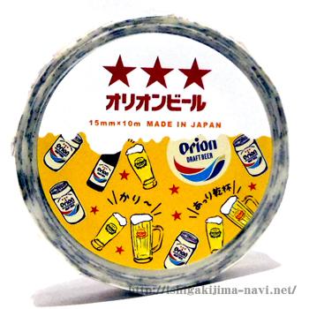 オリオンビール 乾杯マスキングテープ
