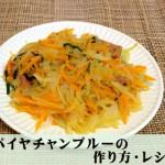青パパイヤを美味しく食べよう!パパイヤチャンプルーレシピ