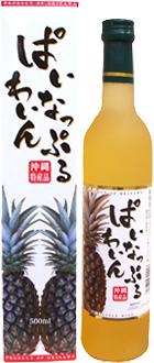 日本最南端のワイン!「八重泉 ぱいなっぷるわいん」