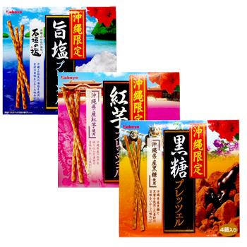 沖縄限定プレッツェル