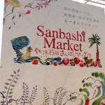 石垣島素材を楽しむ「第2回 やいま石垣さんばしマーケット」の日程
