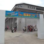 八重山の産業祭り