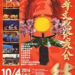 第28回青年文化発表会~結~2014