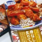 沖縄の高級缶つまシリーズ「島つまみ」