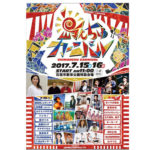 「島人カーニバル」!石垣島出身のアーティストが勢ぞろいするイベントが開催