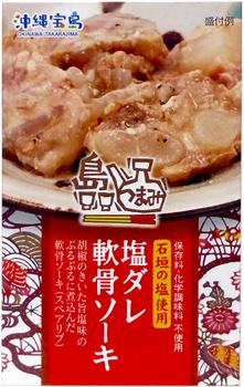 塩ダレ軟骨ソーキ