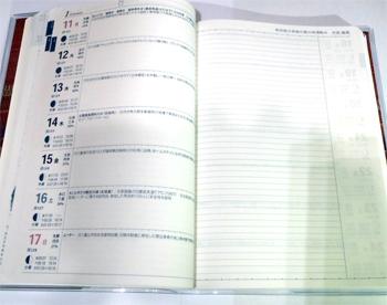 週刊スケジュール
