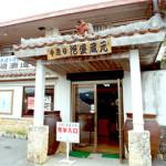 高嶺酒造所-石垣島の酒造所