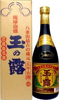 玉の露 金5年古酒