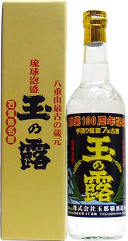 玉の露 秘蔵7年古酒