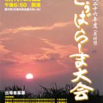 十三夜の月夜に!石垣島のとぅばらーま大会