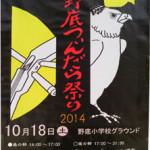 第11回野底つぃんだら祭り2014