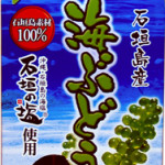 石垣島素材にこだわった金城やすおさんの「石垣島産 海ぶどう」