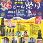 石垣島ビール祭り2017