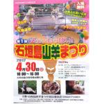 闘山羊が見れる!「第一回石垣島山羊まつり」開催日程・予定