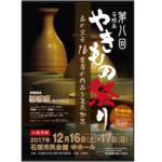 石垣島やきもの祭り2017!島の窯元が一堂にそろう!