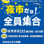 「第9回石垣島夜市 2015年日程」石垣島の暑い夏の夜に!