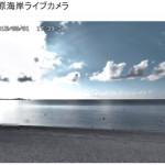 石垣島ライブカメラまとめ!島の様子がネットで見れる!