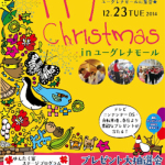 石垣島のクリスマスイベント「ハッピークリスマスinユーグレナモール」